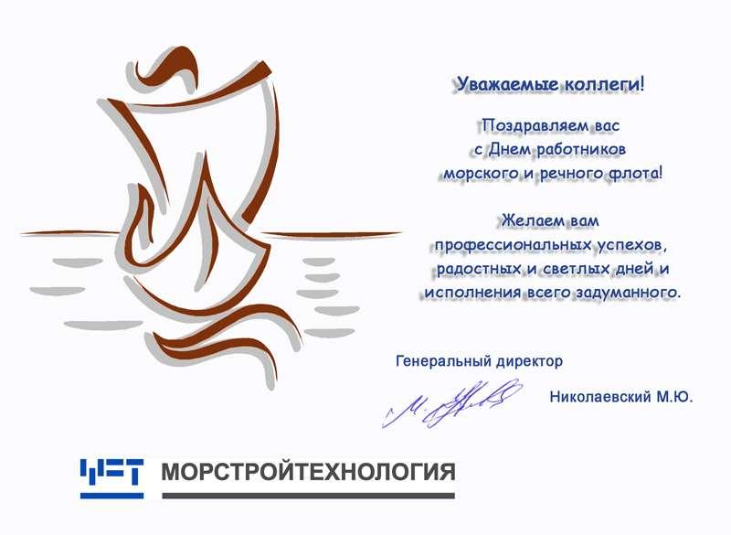 Поздравление с днём вмф официальное в прозе 87